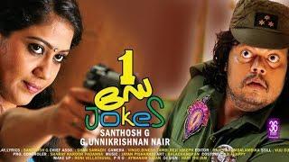 Malayalam Full Movie 2017   One Day Jokes   New Movies 2017 Full Movie   Latest Malayalam Movie