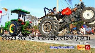🔴 [LIVE]  Tractor Tochan Mukabla Live Goraya  (Jalandhar) Punjab India 2018