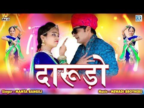 Mamta Rangili Exlcusive DJ Song: दारुडो | DARUDO | Superhit Marwadi Dance Song | RDC Rajasthani Song