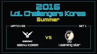 SBENU vs IGS, game 1