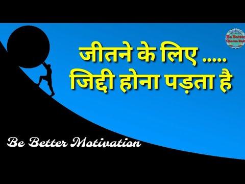 Short quotes - Success and life motivational whatsapp status video. Inspirational quotes and shayari status hindi.