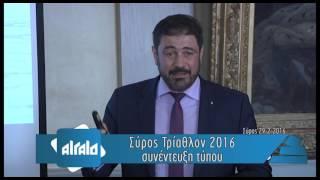 29-2-2016 Συνέντευξη τύπου για το Σύρος Τρίαθλον 2016