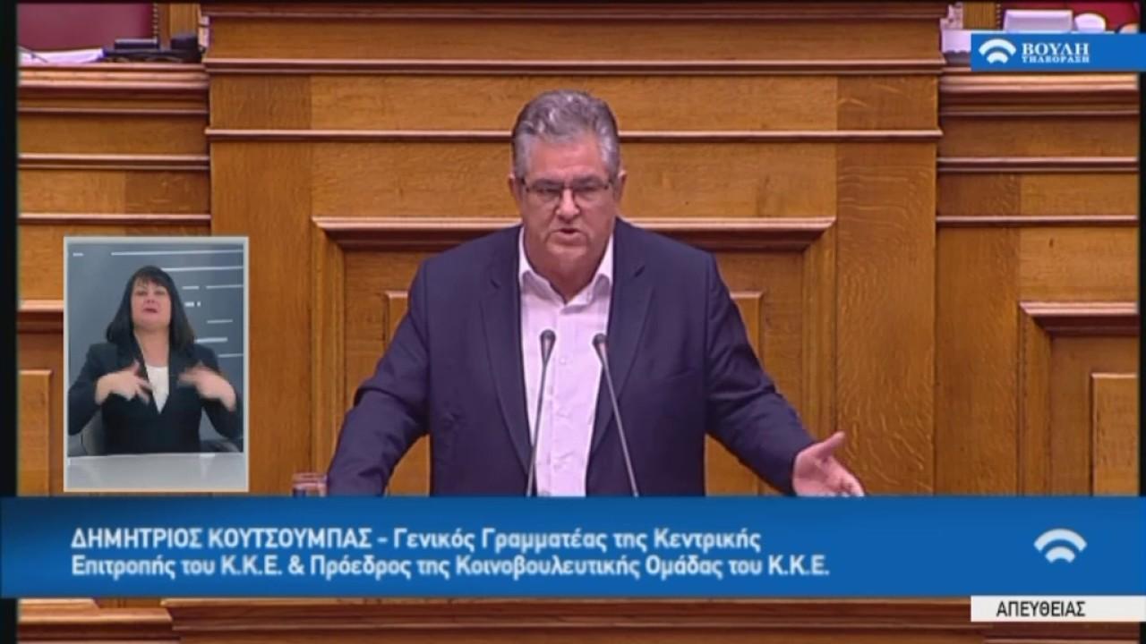 Προϋπολογισμός 2017:Δ.Κουτσούμπας (Πρ.Κ.Ο. ΚΚΕ)(10/12/2016)