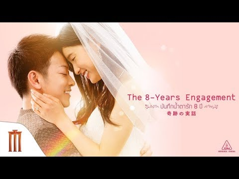 The 8-Years Engagement | บันทึกน้ำตารัก 8 ปี - Official Trailer [ซับไทย]
