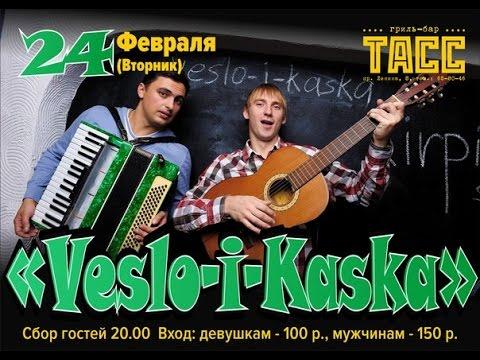 Concert of the band VESLO-I-KASKA