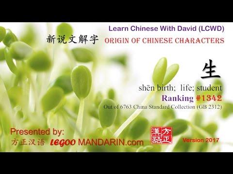 Origin of Chinese Characters - 0102 生 shēn birth; life; student - P1 FREE