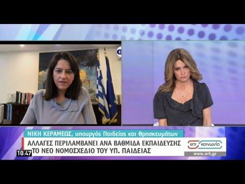 Η Νίκη Κεραμέως στην εκπομπή «Επικοινωνία» | 24/04/2020 | ΕΡΤ