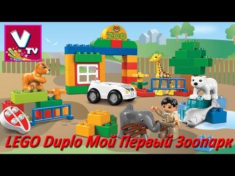 ЛЕГО МОЙ ПЕРВЫЙ ЗООПАРК LEGO Duplo