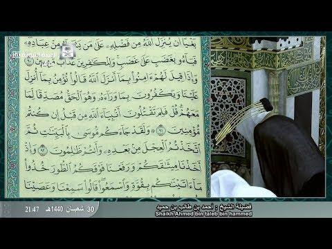 [2] صلاة التراويح المسجد النبوي 01-09-1440هـ