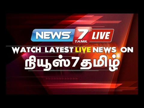 🔴 News7 Tamil LIVE | Tamil News Live | நியூஸ்7 தமிழ் | News7 Tamil News | TN Rain | Nivar Cyclone