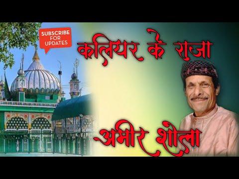 Video Best quwali 2018| Kaliyar Ke Raja Kabhi Kirpa Najariya | by Ameer Shola Quwal Raipur | Mehfil-E-Sama download in MP3, 3GP, MP4, WEBM, AVI, FLV January 2017