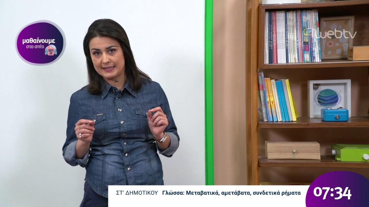 Μαθαίνουμε στο Σπίτι – Γλώσσα ΣΤ Δημοτικου , Μεταβατικά, Αμετάβατα, Συνδετικά Ρήματα|03/04/20|ΕΡΤ