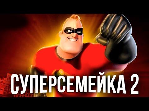 Суперсемейка 2 [Обзор] / [Трейлер 2 на русском] (видео)