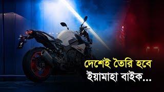 দেশেই তৈরি হবে ইয়ামাহা বাইক | Bangla Business News | Business Report 2019