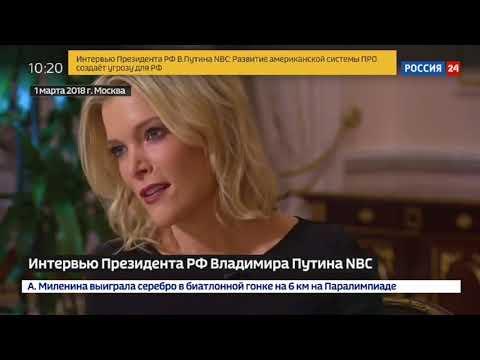 Интервью Владимира Путина американскому телеканалу NBC. 2018. Москва. Полная версия.
