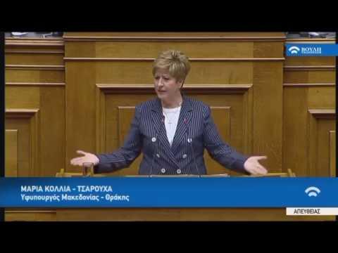Μ.Κόλλια-Τσαρουχά( Υφυπουργ.Μακεδονίας-Θράκης)(Πρόταση δυσπιστίας κατά της Κυβέρνησης)(15/06/2018)