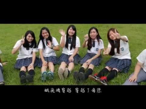 內壢高中15屆畢業歌MV-紙飛機【官方正式版】