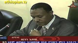 Ethiopian News In Amharic - Tuesday, January 29, 2013
