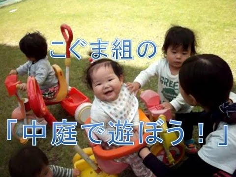 はちまん保育園(福井市)のこぐま組(0歳児)「中庭で遊ぼう」入園申し込み受付中