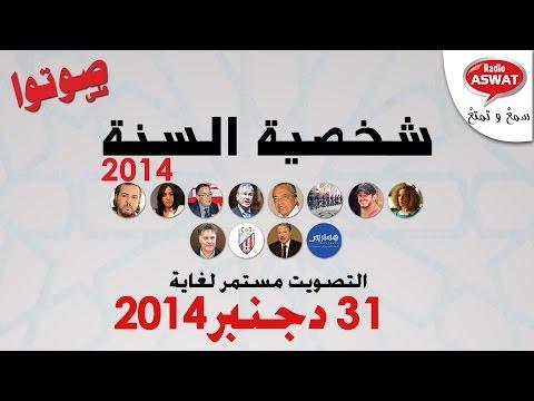 صوت لشخصية السنة 2014 على أصوات ؛ صوتك هو الحكم !