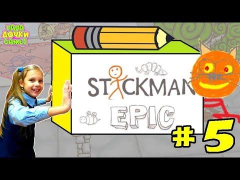 ПРИКЛЮЧЕНИЕ маленького СТИКМЕНА КОЛОБОК сказка веселая игра как мультик EPIC #5. Смешные КОТИКИ PDG