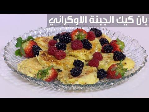 العرب اليوم - شاهد: طريقة إعداد بان كيك الجبنة الاوكراني