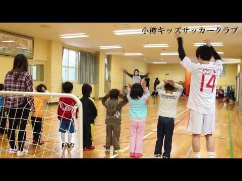 小樽キッズサッカークラブ/練習風景