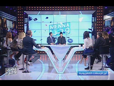 Menna w jerr - 27/02/2017 - رادار