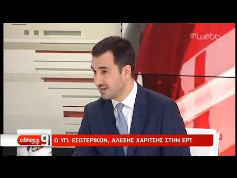 Ο Υπουργός Εσωτερικών στην ΕΡΤ | 7/2/2019 | ΕΡΤ