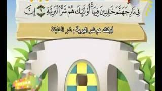 سورة البينة .. تعليم للأطفال من قناة سمسم .. Al-Bayyinah