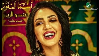 Video Asma Lmnawar ... Andou Zine - Video Clip | اسما لمنور ... عندو الزين - فيديو كليب MP3, 3GP, MP4, WEBM, AVI, FLV Juni 2018