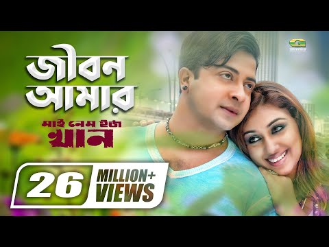 Jibon Amar Dhonno Holo | জীবন আমার | Shakib Khan | Apu Biswas | My Name Is Khan | Bangla Movie Song