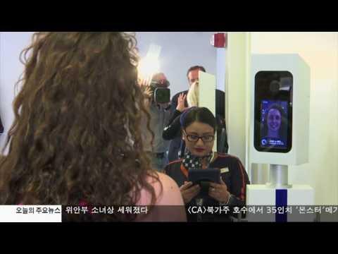 탑승전 얼굴인식, 사생활 침해? 7.12.17 KBS America News