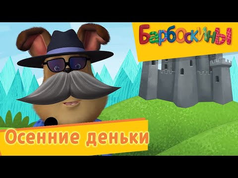 Барбоскины - Осенние деньки. Сборник мультиков 2017 (видео)