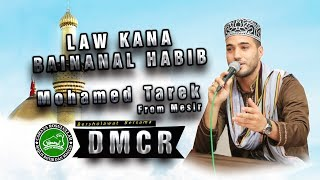 Video LAW KANA BAINANAL HABIB - Mohamed Tarek Feat DLOU UL MUSTHOFA MP3, 3GP, MP4, WEBM, AVI, FLV Maret 2019