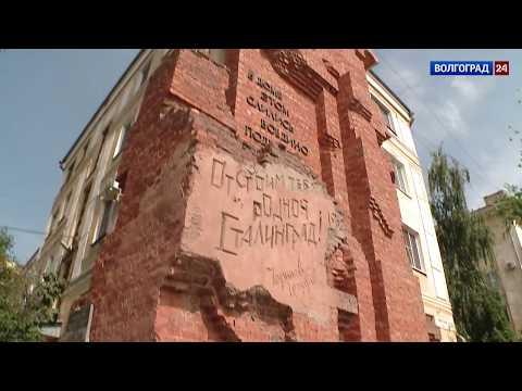 Восстановление Сталинграда. Выпуск от 05.07.2017