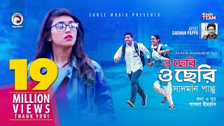Video O Cheri O Cheri | Ankur Mahamud Feat Sadman Pappu | Bangla New Song 2018 | Official Video MP3, 3GP, MP4, WEBM, AVI, FLV April 2019