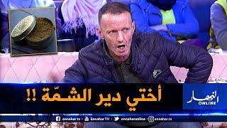 ماوراء الجدران / شاب يفضح شقيقته .. أختي دير الشمّة ومزوجة بالفاتحة 25 مرّة  !!..ترقّبوها
