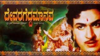 Devara Gedda Manava | Dr Rajkumar, M P Shankar, Narasimharaju.