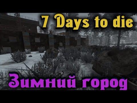 Новый зимний город с Зомби - 7 Days to Die (видео)