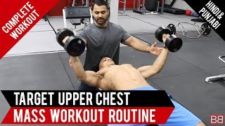 A solid Upper Chest workout routine with some middle chest workout as well. Training your upper chest causes the rest of your chest to come out as well, so at times it is important to isolate the muscle and train it specifically. This is a mass routine, heavy workout, , meant to help you gain mass, with all exercises added in proper order. With heavier workouts, take longer breaks. Make sure you stretch before each workout. Duration: 1 hour 10 minutesThis is what we performed in the Routine:Incline Barbell Press - 6 Sets of 12 RepsIncline Dumbbell Press - 4 Sets of 8-10 RepsReverse Grip Barbell Bench Press - 4 Sets of 8-10 RepsIncline Dumbbell Fly - 4 Sets of 12 RepsClose Grip Press - 2 Sets of 25 RepsParallel Dips - 4 Sets of 10-15 Reps or till failureDumbbell Pull Overs - 4 Sets of 8-10 RepsMake sure to  COMMENT  LIKE  SHARE If feeling SORE due to exercise!https://youtu.be/RFiJc6iqSt4Weight Loss Diet!https://www.youtube.com/watch?v=quWU16cJTfUWeight Gain Diet!https://www.youtube.com/watch?v=zpJLoBUzinM***Find 100's of videos in our Playlists!***Visit our website: http://www.mybollywoodbody.comhttps://www.facebook.com/mybollywoodbodyhttps://www.twitter.com/mybollywoodbodyhttps://instagram.com/mybollywoodbodyIf you have questions, message us on our Facebook page.