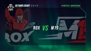 ROX vs M19 — Неделя 5 День 2 / LCL