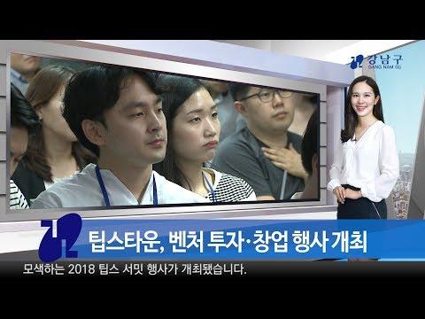 2018년 9월 둘째 주 강남구 종합뉴스