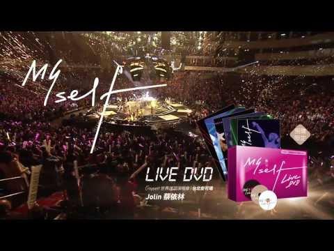 蔡依林 Jolin Tsai - Myself 世界巡迴演唱會 Live DVD 15秒CF