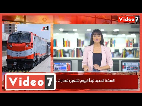 موجز خدمات .. انطلاق قطارات عيد الأضحى والدواجن تسجل أدنى سعر لها فى 2020