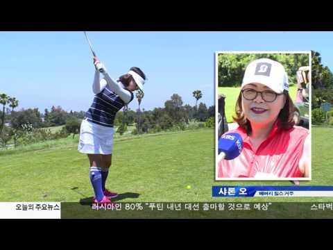 건전한 기부문화, 나눔의 미덕 5.19.17 KBS America News