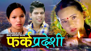 Farka Pradeshi - Santosh KC & Bishnu Majhi