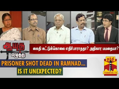 Ayutha Ezhuthu   Prisoner Shot Dead in Ramnad  Is it Unexpected