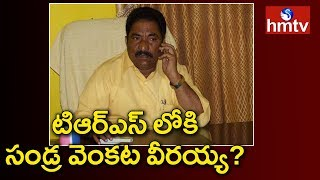Sandra Venkata Veeraiah to Join in TRS? | Telugu News |