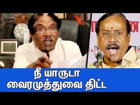 வைரமுத்துவை திட்ட நீ யாருடா Director Bharathiraja Slams H Raja Vairamuthu On Andal
